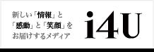 i4U(アイフォーユー)